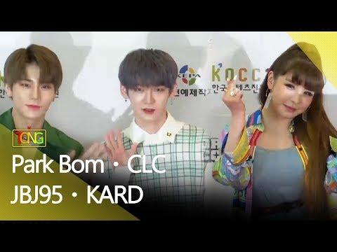 박봄Park BomㆍJBJ95ㆍCLCㆍKARD 2019 Dream Concert 드림콘서트 통통TV