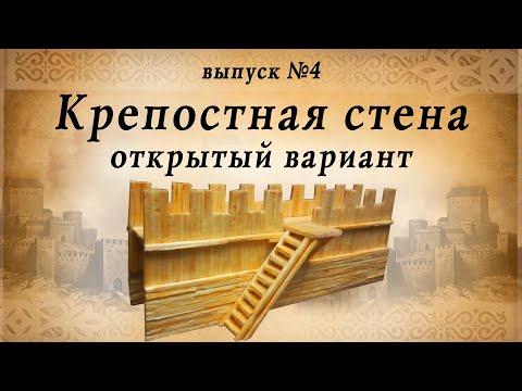Крепостная стена, часть 4, открытый вариант    Деревянное зодчество   Средневековье