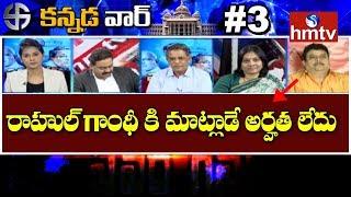 కర్ణాటక పవర్ గేమ్ | Debate On Karnataka CM Yeddyurappa Oath Ceremony #3 | Telugu News | hmtv