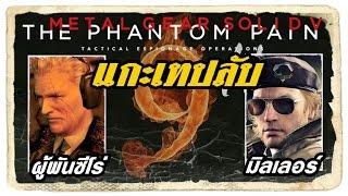 """[ซับไทย เจาะเนื้อเรื่อง] METAL GEAR SOLID 5 V: The Phantom Pain ตอน30:""""แกะเทปลับ05:มิลเลอร์VSซีโร่"""""""
