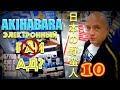 ДИКАРЯМИ в ЯПОНИЮ! #10 Электронный рай Акихабара? [4k/UHD]