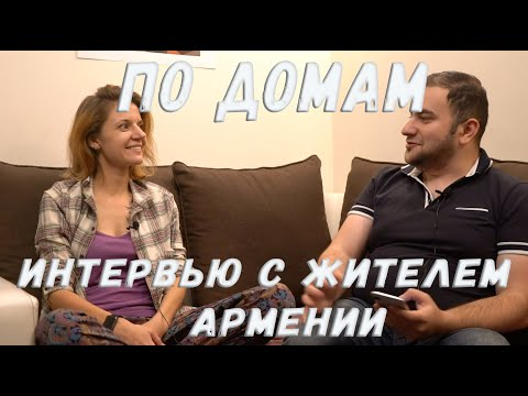 Армения - интервью с жителем и как они переехали