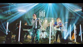 雨のち雨[Official Live Video]