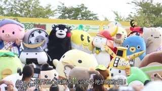 地方吉祥物兒童夢幻節in白河 從Fukushima熱情開跑。 thumbnail