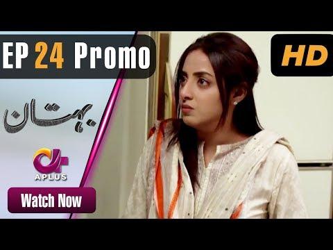 Pakistani Drama | Bohtan – Episode 24 Promo | Aplus Dramas | Sanam Chaudry, Abid Ali, Arslan Faisal