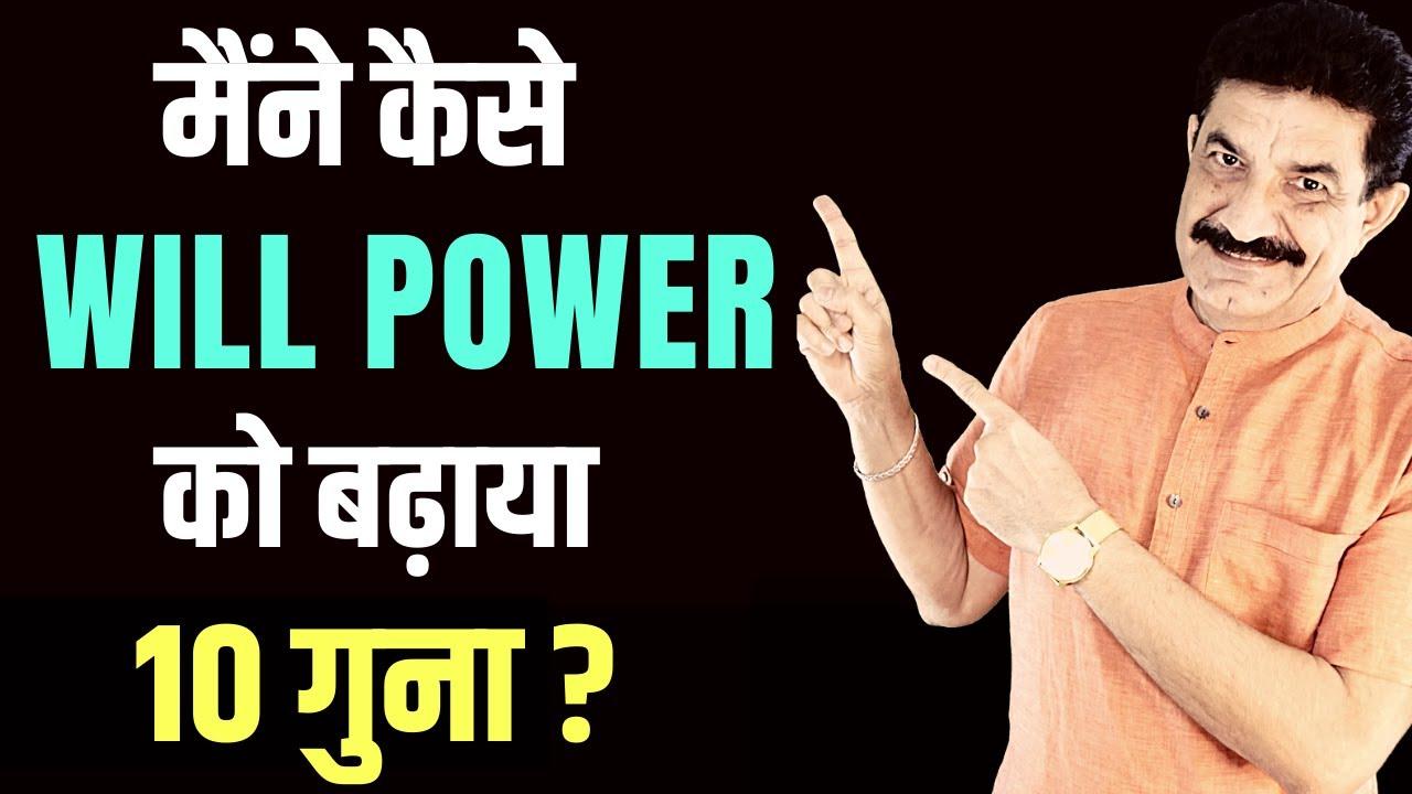 Technique To 10X Your Will Power [Hindi] | कैसे बढ़ाये अपनी Will Power को