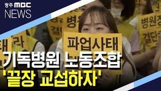 20일째 파업 기독병원 노조, '끝장 교섭하자'
