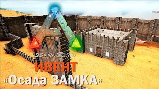 🦎 ARK: Survival Evolved - # 14.27 Ивент 'Осада Замка'!