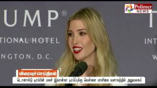 Donald Trump gets a office to his daughter Ivanka trump in white house | Polimer News
