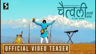Chaita Ki Chaitwal Official Trailer || Official HD || Amit Saagar | चैता की चैत्वाली PROMO