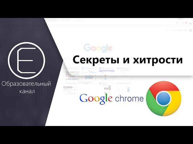 Секреты и хитрости Google Chrome. Скрытые настройки