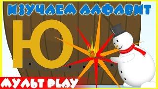 Алфавит для детей 3 4 5 6 лет. Буква Ю. Учим русский алфавит для ребенка. Развивающий мультик.