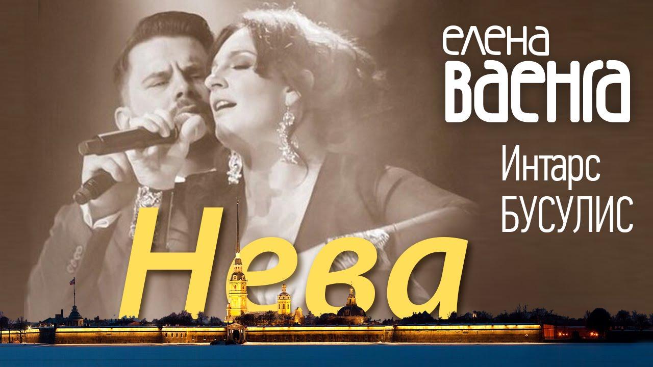 Елена Ваенга и Интарс Бусулис — Нева (Live Video)