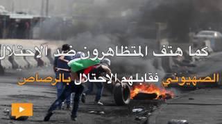 استشهاد فلسطينيين برصاص الاحتلال بالقدس في يوم الغضب الفلسطيني