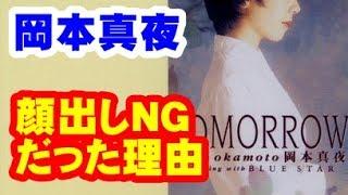 岡本真夜さん TOMORROWが大ヒットしたデビュー当時、メディア露出が少な...