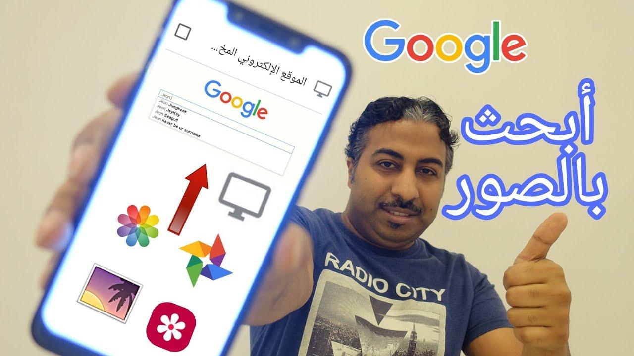 طريقة البحث بالصور على جوجل سواء للايفون أو اندرويد Search By Image Google Youtube
