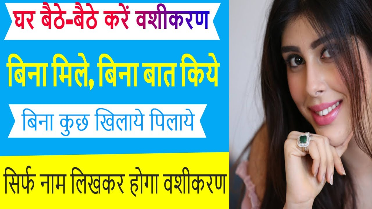 घर बैठे करें वशीकरण : Kagaj Se Name Likhkar Vashikaran Totke, Girl Vashikaran By Name