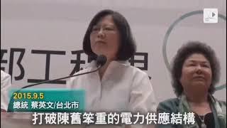 蔡英文: 我們要打破陳舊笨重的電力供應結構 臺灣絕對不會缺電