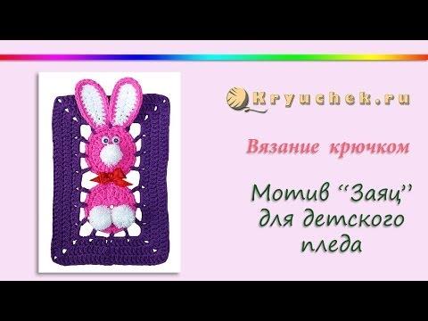 Мотив для детского пледа с зайцами крючком. (Сrochet. Motif bunny for baby blanket)