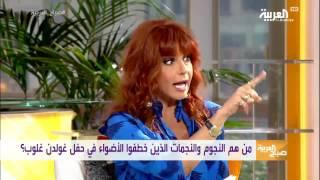 صباح العربية : أجمل وأسوأ اطلالات المشاهير في حفل