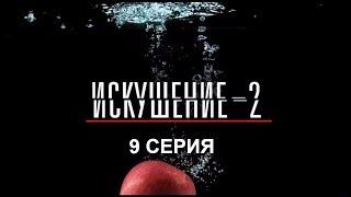 Искушение 2 сезон - 9 серия | Интер - Премьера!