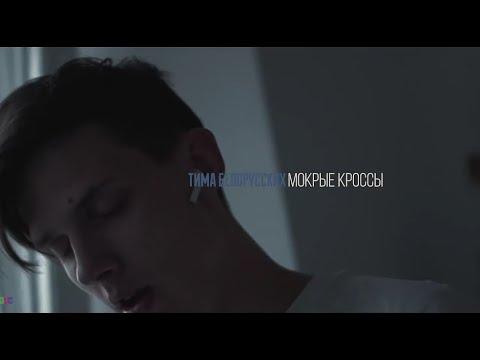 Тима Белорусских-Мокрые кроссы