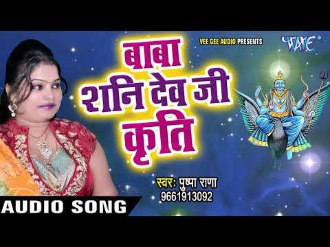 बाबा शनि देव जी कृत - Pushpa Rana - Baba Shani Dev Ji - Bhojpuri Shani Dev Bhajan 2017 new