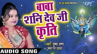 बाबा शनि देव जी कृत Pushpa Rana Baba Shani Dev Ji Bhojpuri Shani Dev Bhajan 2017 new