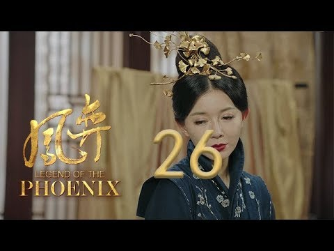 凤弈 26 | Legend Of The Phoenix 26(何泓姗、徐正溪、曹曦文等主演)