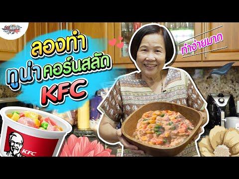 แกะสูตรทูน่าคอร์นสลัด KFC ทำง่ายๆได้ที่บ้าน!! #เกษียณสำราญ
