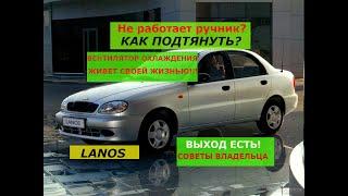 ЛАЙФХАК для любителей недорогих машин! САМОСТОЯТЕЛЬНЫЙ ремонт АВТО. #шевроле, #лайфхак, #Авто