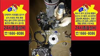 2020 03 15정화조역류 정화조수리 방배캐슬