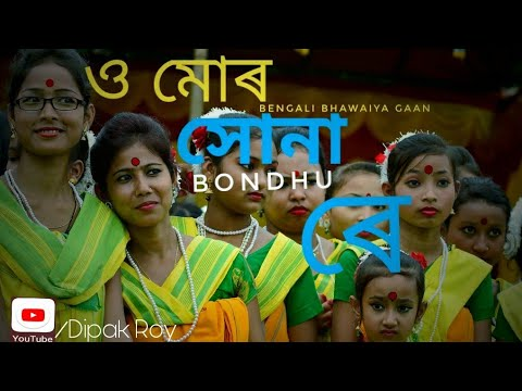 New Koch Rajbongshi Bhawaiya Song || O mor Sona bondhu re || sing  by Jayanta kr. Barman-2018