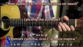 Мне нравится, что Вы больны не мной (кавер) - Аккорды, Разбор песни на гитаре