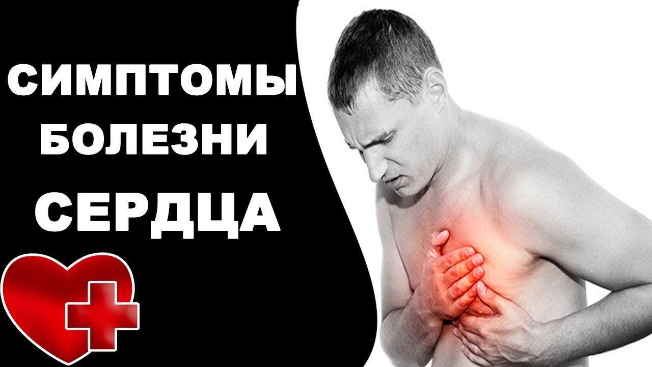 Болезни сердца и сосудов: основные признаки и первые симптомы