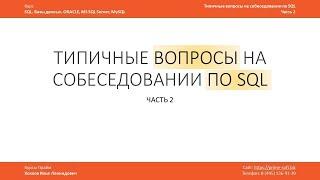 Вопросы на собеседовании по SQL и ответы на них. Илья Хохлов. Часть 2