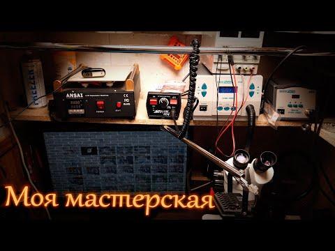 МОЯ МАСТЕРСКАЯ ПО РЕМОНТУ ТЕЛЕФОНОВ / НЕБОЛЬШИЕ ИЗМЕНЕНИЯ / 4K