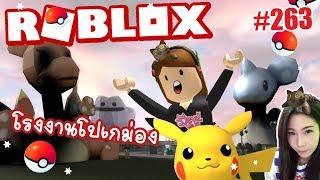 fresh Roblox Ep.263 Pokemon Pokemon plant Tycoon DevilMeiji |.