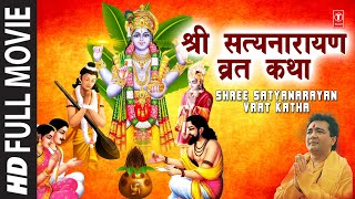 Shri Satyanarayan Vrat Katha with English Subtitles I Hindi Movie