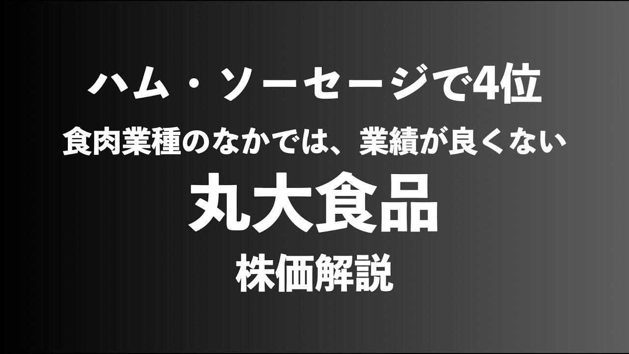 チャーム 株価 ユニ