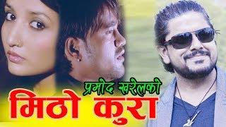 New Nepali Song  2019   MITHO KURA   Pramod Kharel / Kastup Panta/Sarathi Music
