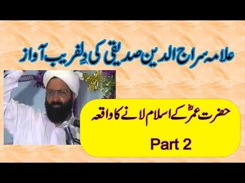 Allama Sirajuddin Siddiqui ki pursoze awaz | Moulana Siraj-ud-Din Siddiqui SHAN E RASOOL