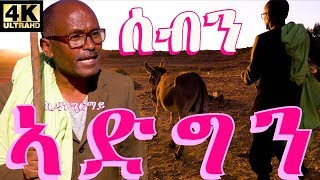 Eritrean Comedy Sebn Adgn - ሰብን ኣድግን