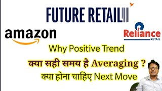 Future Retail Share Latest News | क्या होगा Next Move