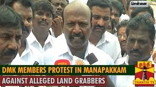 DMK Members Protest in Manapakkam against alleged Land Grabbers - ThanthI TV