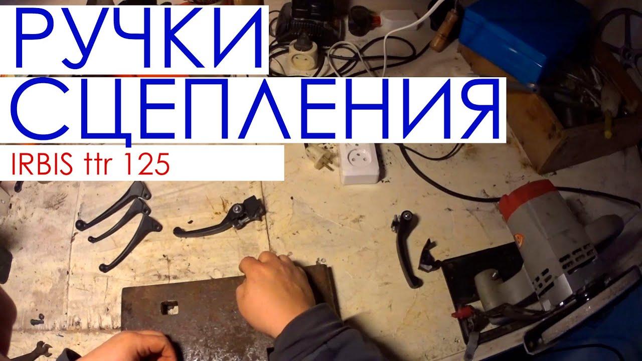 Irbis ttr 125 - Изготовление ручек сцепление мотоцикла