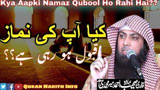 Kya Aapki Namaz Qubool ho rahi hai?  By Qari Sohaib Ahmed Meer Muhammadi Hafizahullah