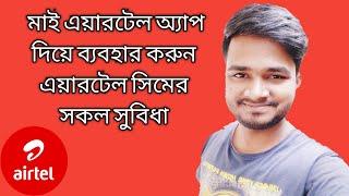 How To Use My Airtel App Bangla Tutorial 2020 | Tech Tipu Pro screenshot 3