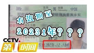 《第一时间》 20190903 2/2| CCTV财经