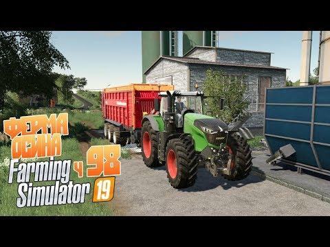 Заказал строительство завода Сидорыч одобряет - ч98 Farming Simulator 19